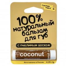 100% натуральный бальзам для губ с пчелиным воском COCONUT 4,25 гр.